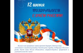 Холдинг «СносСтройИнвест» поздравляет Вас с Днем России!