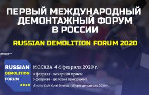 СносСтройИнвест примет участие в Первом Международном Демонтажном Форуме RUSSIAN DEMOLITION FORUM 2020